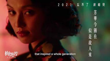 梅艷芳傳奇搬大銀幕 主角感念廖啟智特訓(視頻) - - 影視熱議