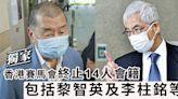 獨家|香港賽馬會終止14人會籍 包括黎智英及李柱銘等