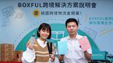 BOXFUL成立跨境倉,串接SHOPLINE、亞馬遜全球開店,最快24小時送到亞洲城市 - 明日科學新媒體
