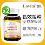 Lovita愛維他 長效緩釋型維他命C素食錠1000mg 2入組 (維生素 玫瑰果 生物類黃酮 維他命P)
