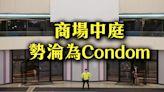 商場中庭勢淪為Condom