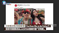 新歌激怒BLACKPINK粉絲遭出征 黃明志照樣酸「謝謝給我流量」|鏡週刊 鏡娛樂即時