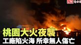 大火夜襲!桃園大竹工廠陷火海 消防灌水搶救中