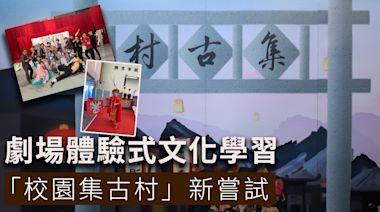 【教育專題】劇場體驗式文化學習 「校園集古村」新嘗試