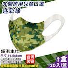 鉅淇生技 兒童立體醫療口罩 (M號)(迷彩綠) 30入/盒 (台灣製 CNS14774)
