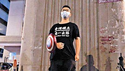 「美國隊長2.0」馬俊文煽動分裂罪成