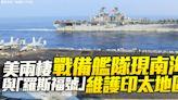白宮重視台灣安全 美馬金島號兩棲戒備群入南海