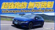 【Andy老爹試駕】超強跑旅!無可挑剔!Volkswagen Arteon Shooting Brake!