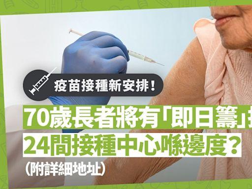 70歲或以上長者周四起可拎「即日籌」!24間疫苗接種中心提供合共約4600個名額(附詳細地址) | 健康大晒