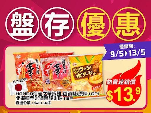 【759阿信屋】盤存優惠(09/05-13/05)