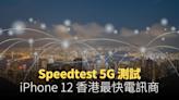 Speedtest 告訴你:iPhone 12 網絡實試 最佳 5G 電訊商 | 香港 |