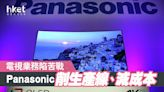 【疫市營商】Panasonic電視業務屢屢虧損 擬撤出歐洲生產線 改由外判生產 - 香港經濟日報 - 即時新聞頻道 - 商業