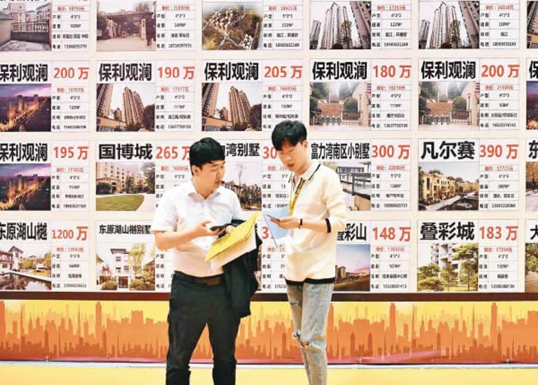 房產稅 中國