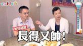 王美花「丈母娘笑」約飯國民女婿 羅一鈞自爆撞臉呱吉