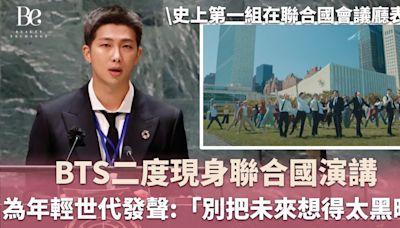 BTS現身聯合國演講 成為史上第一組於會議廳表演藝人