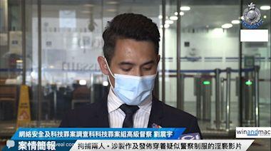 警察公佈早前有人冒警拍攝不雅視頻案情 已拘捕兩人 - winandmac.com