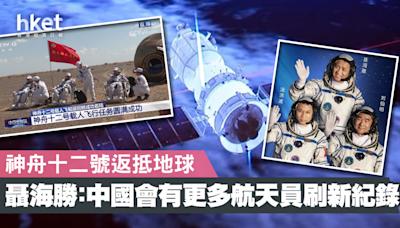 神舟十二號返抵地球 聶海勝出艙說:中國會有更多航天員刷新紀錄 - 香港經濟日報 - 中國頻道 - 社會熱點