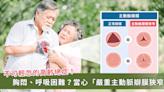 未積極治療平均壽命剩 2 年!不可輕忽「高齡絕症」主動脈瓣膜狹窄   蕃新聞