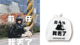Have you ever had a 'Trashed Talk'? — New Taipei launches new bin bags