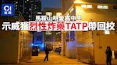 【馬鞍山TATP】明愛學生示威獲取炸藥帶回校 O記七月曾破TATP倉