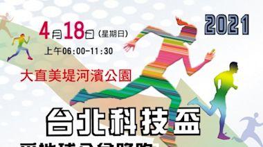 台北科技盃愛地球公益路跑 4/18開跑