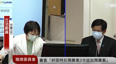 3+11案後范雲現身質詢台 提問內容曝光