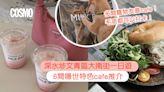 深水埗cafe推介 6間文青街人氣cafe一日遊傍晚與閨密到日系居酒屋嘆手工啤酒   Cosmopolitan HK
