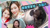 黃嘉雯家姐涉殘酷對待動物 警拘一女子