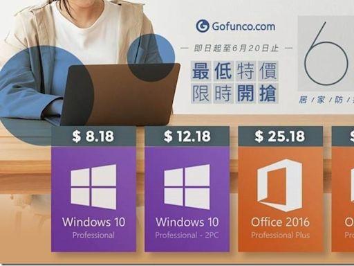 618 活動 Windows 10 序號最低限時特價 居家防疫 輕鬆辦公!! - SayDigi   點子生活