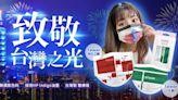 有球必IN!網友許願致敬台灣之光口罩小三美日搶先開賣!