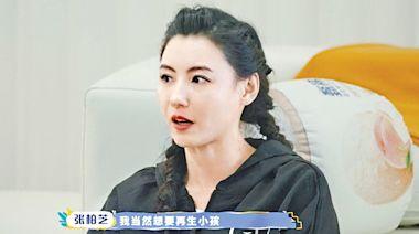 張栢芝願再婚生小孩 | 蘋果日報