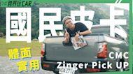 CMC ZINGER PICK UP │ 小民可以買工作車了吧?!