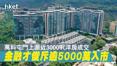 屯門上源近3000呎洋房成交 金融才俊斥逾5000萬入市 - 香港經濟日報 - 地產站 - 新盤消息 - 新盤新聞