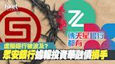【虛擬銀行】眾安銀行據報投資華融債損手 傳天星銀行都有份 - 香港經濟日報 - 即時新聞頻道 - 即市財經 - 股市