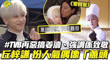 【愛回家】TVB再惡搞姜濤!丘梓謙扮人氣偶像「蔥頭 」、強調:冇醜化係致敬! | 流行娛樂 | 新Monday