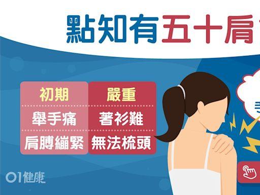 五十肩懶人包|6方向即測有幾嚴重 免僵硬7個簡單動作愈痛愈啱?
