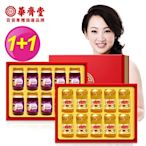 華齊堂 燕窩膠原蛋白美妍精選組(60mlx10瓶)1+1盒