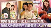 【開心速遞】滕麗名被丈夫寵愛當幸福人妻 阿滕不想多談魏俊傑:大家冇聯絡 - 香港經濟日報 - TOPick - 娛樂