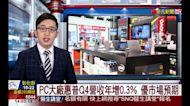 惠普Q4營收年增0.3%優於筆電市場預期