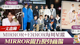 【MIRROR X ERROR星蹤】MIRROR+ERROR迎奧運 田牧與Ian開演唱會 - 香港經濟日報 - TOPick - 娛樂
