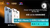 csl. 推出 iPhone 13 系列上台月費計劃,最高可減 $2,800! - Qooah