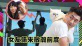 馬貫東孖富貴女友同居抹窗 現任原來同朱敏瀚拍過拖
