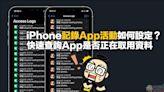 iPhone 記錄 App 活動如何設定?快速查詢 App 是否正在取用資料吧!