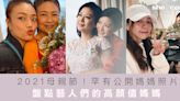 【2021母親節】盤點藝人們的高顏值媽媽 有對十足姊妹一樣?! - she.com