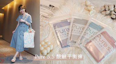 「莫蘭迪新色彩」 Pure5.5 酸鹼平衡褲,保護還原職場的美好純粹 | 部落客頻道 | 妞新聞 niusnews