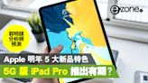 Apple 明年 5 大新品特色 5G 版 iPad Pro 推出有期?【分析師預測】 - ezone.hk - 科技焦點 - iPhone