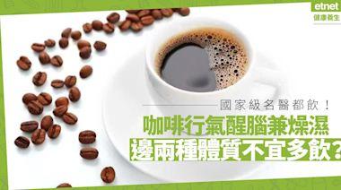 中醫覺得飲咖啡有益?咖啡性溫,辛甘苦澀各有作用!邊兩種體質不宜多飲?-中醫話-健康好人生 Health-ET Net Mobile