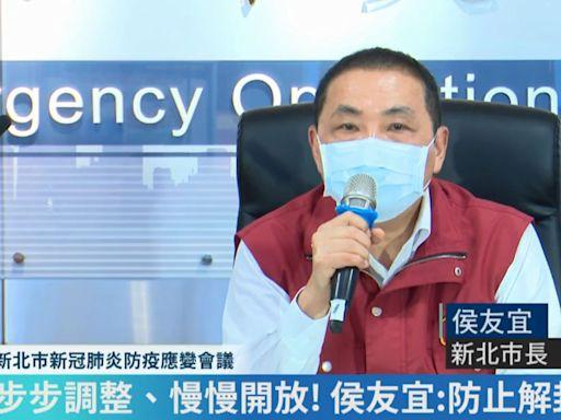 侯友宜:中央若三級警戒降級解封 新北市採階梯式逐步調整