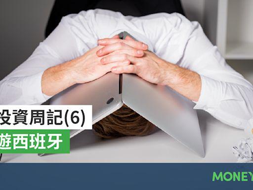 【散戶投資周記(6)】馬雲西班牙考察農業 與阿里巴巴同「鬆綁」? | MoneySmart.hk