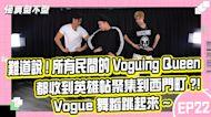 難道說 !所有民間的voguing Queen都收到英雄帖聚集到西門町了?! Vogue舞蹈跳起來 ~|怪美型不型EP.22|U2M2